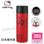 【Hello Kitty】蝴蝶結輕量不銹鋼保溫杯 隨身杯 350ml-紅色經典