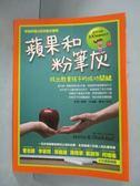 【書寶二手書T4/親子_IIF】蘋果和粉筆灰-找出教育孩子的成功關鍵_朱衣