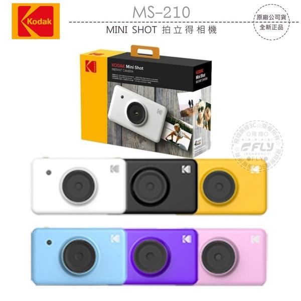 《飛翔無線3C》Kodak 柯達 MS-210 MINI SHOT 拍立得相機│公司貨│2x3 液晶螢幕 熱昇華列印
