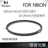 Marsace 馬小路 145mm UV 濾鏡 for Nikon AF-S 14-24mm F2.8 G 大眼妹 需加購 DP-N1424 濾鏡環