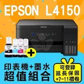 【印表機+墨水延長保固組】EPSON L4150 Wi-Fi 三合一 連續供墨複合機+T03Y1~T03Y4 原廠墨水組