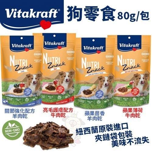 『寵喵樂旗艦店』【6包組】Vitakraft《狗零食包》80G/包 多種口味可選 狗零食