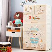 加厚塑料兒童收納櫃特大號抽屜式寶寶衣櫃5層玩具儲物櫃五斗櫃子 九折鉅惠