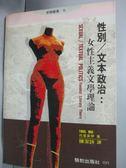 【書寶二手書T1/政治_IDM】性別/文本政治-女性主義文學理論_托里莫伊