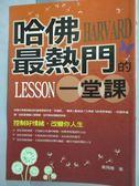 【書寶二手書T1/心理_LID】哈佛最熱門的一堂課_秦飛雁