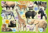 【拼圖總動員 PUZZLE STORY】喜歡哪種動物呢? 日系/apollo社/30P/兒童紙板