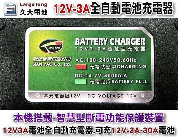 ✚久大電池❚台灣製 12V3A 智慧型 充電器 充電機 可充12V3Ah~30Ah電池 NP電池 機車電池 適用