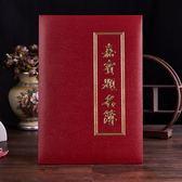 嘉賓簽到本皮面簽到冊商務會議開業典禮簽到簿婚禮畢業同學簽名冊 夢想生活家