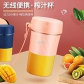 榨汁杯 無線便攜式全自動迷你榨汁杯USB充電小型水果榨汁機快速出貨