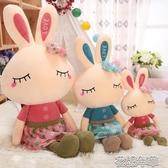 可愛兔子毛絨玩具女白兔布娃娃兒童萌抱枕生日禮物小玩偶公仔女孩 花樣年華