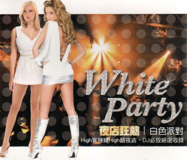夜店狂熱 白色派對 CD (音樂影片購)