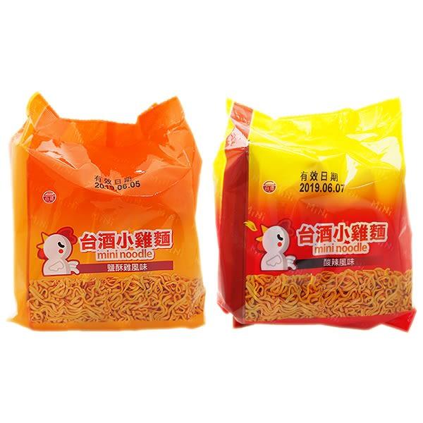 台灣菸酒 小雞麵(25gx4包) 鹽酥雞風味/酸辣風味 款式可選【小三美日】點心麵