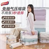 太力真空壓縮袋大號搬家打包袋被子收納袋學生整理袋家用宿舍袋子 【韓語空間】