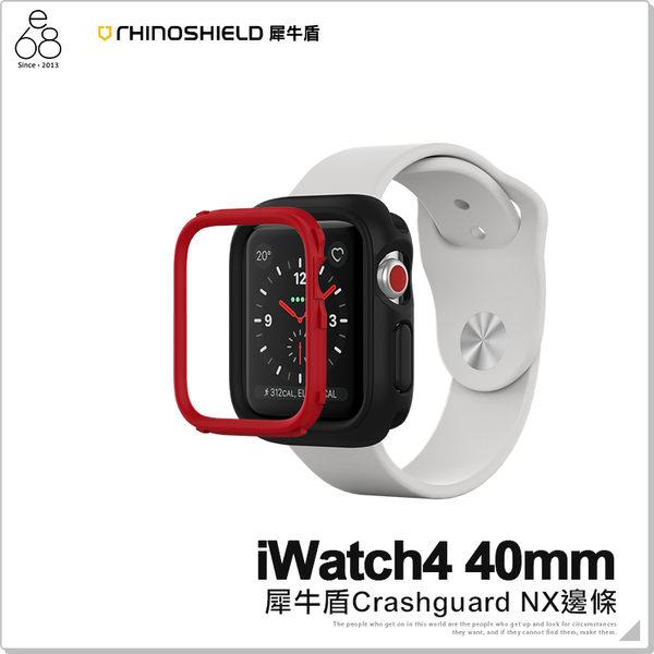 [邊條] 犀牛盾 Apple iwatch4 40mm Crashguard NX 保護殼配件 飾條非保護套