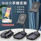 無線充手機支架 ipad支架 無線充電支架 ipad 蘋果安卓手機通用 支持無線充電 自由伸縮 手機無線充