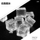 【唯蓁網438】模擬冰塊 10個價格 大號道具25mm 拍攝輔助道具 假冰塊 壓克力 攝影道具