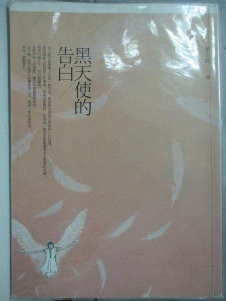 【書寶二手書T7/翻譯小說_HQK】黑天使的告白_承太郎
