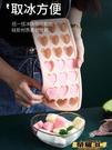 製冰模具 硅膠冰格冰塊模具制冰盒凍冰塊制冰器家用自制雪糕冰棍小型速凍器 榮耀 上新