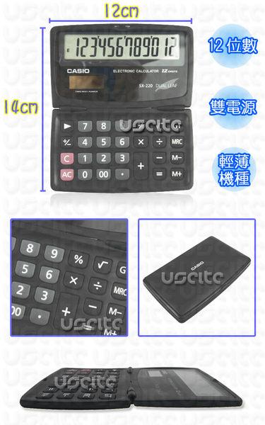 【CASIO】攜帶式12位商用計算機SX-220