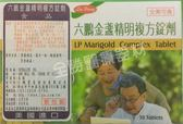 【保健食品】六鵬 金盞精明軟膠囊 30粒/盒