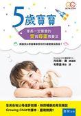 5歲寶寶:家長一定要會的愛與尊重教養法