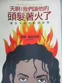 【書寶二手書T1/行銷_JJL】天呀!我們讓他的頭髮著火了-廣告大師的_菲爾.唐森貝瑞