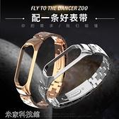 小米手環4腕帶 小米手環3nfc版智慧運動替換錶帶金屬不銹鋼四代五代磁吸時尚個性潮流款定制 米家