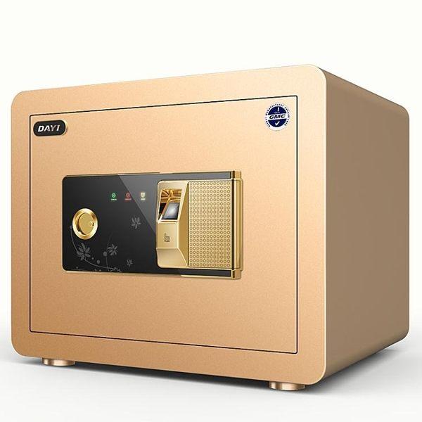 優惠兩天-保險箱 指紋保險櫃 電子辦公保險箱保管箱25cm