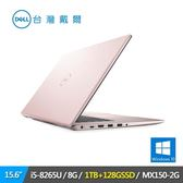 DELL 戴爾 Inspiron 15-7580-R1528PTW   雙碟獨顯15.6吋筆電 粉色