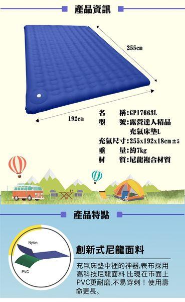 【速捷戶外】山林者GoPace 2016新款GP17663 尼龍充氣床墊L(內建PUMP) 贈電動幫浦+床包