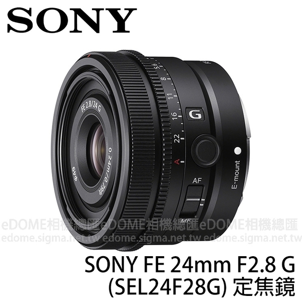 SONY FE 24mm F2.8 G 定焦鏡 (24期0利率 免運 台灣索尼公司貨 SEL24F28G) 全片幅 E接環 防塵防滴