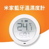 米家藍牙溫濕度計