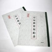 舊版袋入房屋租賃契約書2本入 綠皮1131P (內政部105年公告版之前的舊版)