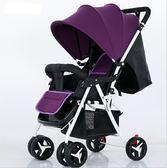 【新年鉅惠】 嬰兒推車超輕便攜可坐可躺折疊避震四輪手推傘車bb寶寶兒童嬰兒車