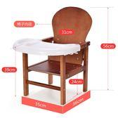 兒童餐椅 實木嬰兒吃飯靠背椅 LR2634【歐爸生活館】TW