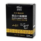 品味家~黑白の純咖啡2.5公克×12包/盒~