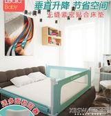 床圍欄寶寶防摔防護欄嬰兒童垂直升降大床1.8-2米床邊擋板床護欄CY『新佰數位屋』