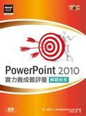 (二手書)PowerPoint 2010實力養成暨評量解題秘笈