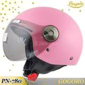 Penguin 兒童帽 PN-780 素色 粉 海鳥牌 小朋友安全帽 半罩 OTO 兩頰可拆 Gogoro