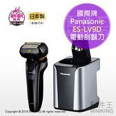 日本代購 2018 日本製 Panasonic 國際牌 ES-LV9D 電動刮鬍刀 5刀頭 國際電壓 洗淨充電座