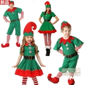 聖誕節服裝 幼兒童萬圣節圣誕節服裝成人男童女童綠色小精靈舞蹈服表演出服裝耶誕節-三山一舍
