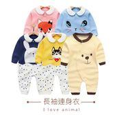 連身衣 舒適 薄款 翻領 優雅 棉質 兔裝 長袖連身衣 三款 寶貝童衣