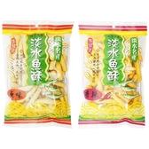 生發號 淡水魚酥(140g) 原味/香辣 款式可選 【小三美日】 台灣淡水名產