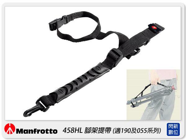 【分期0利率,免運費】Manfrotto 458HL 腳架提帶(458 HL,適190及055系列,正成公司貨)
