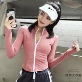 立領運動外套女緊身健身上衣長袖速干修身瑜伽服【時尚大衣櫥】