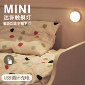 LED小夜燈觸摸感應燈調光磁鐵吸附充電拍拍喂奶燈宿舍壁燈/強安