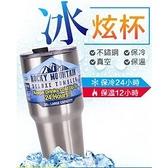 極冰 冰炫杯 保冰杯 不鏽鋼  保冰 保溫 真空 不燙手 冰霸杯 【DD0001】