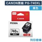 原廠墨水匣 CANON 黑色 高容量 PG-740XL/PG740XL /適用 CANON MG2170/MG3170/MG4170/MG3570/MX477/MX397