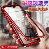 iPhone XR 雙面玻璃殼 手機殼 透明全包防摔金屬殼 磁吸邊框 前後雙玻璃 金屬邊框 保護套 iPhoneXS