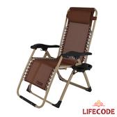 【LIFECODE】豪華加固無段式折疊躺椅(附杯架)-咖啡色
